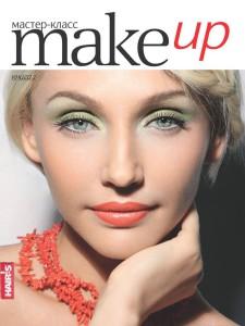 книга уроков по макияжу от визажиста Анны Белкиной