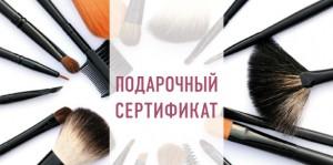 Подарочный сертификат на макияж