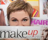 книга Make up - 55 мастер-классов по свадебному и вечернему макияжу