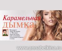 Визажист Анна Белкина. Тенденции в макияже