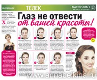 8-march-make-up-anna-belkina-1