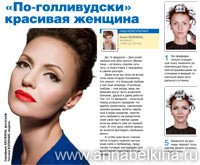 anna-belkina-make-up