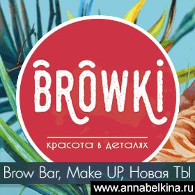 броу-бары BROWKI