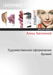 make-up-anna-belkina-3