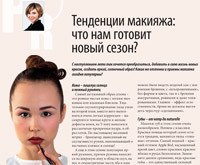 anna-belkina-make-up-0